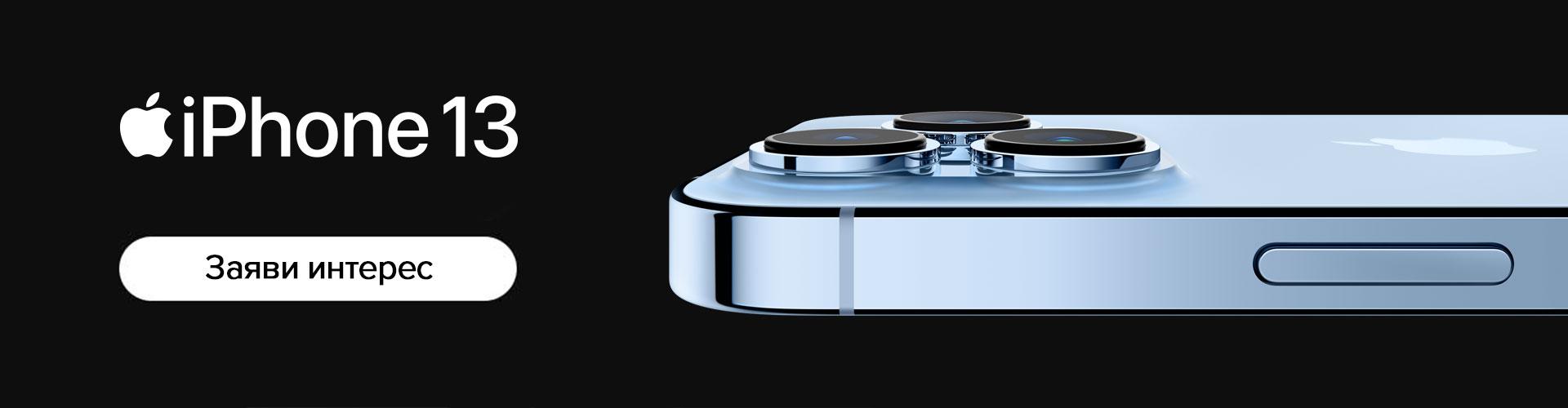 Plesio - iPhone 13